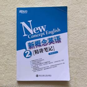 新东方·新概念英语精讲笔记2(精讲笔记)