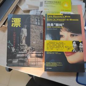 漂中国吉普赛女人、我是顺妈黄爱莲从北京到波色太浓(两书合售,均有作者签名,作者为冀朝鼎女儿,两书均为一版一印)