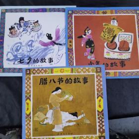 七夕的故事,腊八节的故事,小年的故事,三本合售