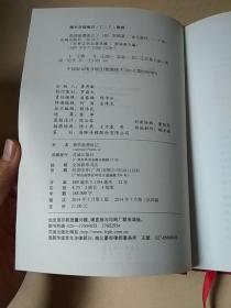 世界文学名著典藏·全译本:鲁滨逊漂流记