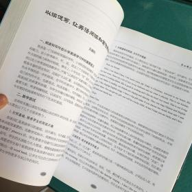 田心之路:盐田区田心小学课程改革系列论文集