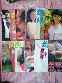 武林1987全年1—12期(缺2)