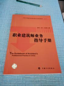 职业建筑师业务指导手册