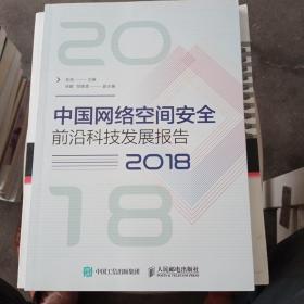 中国网络空间安全前沿科技发展报告2018【品相好】