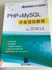 """正版二手。PHP+MySQL开发项目教程/高等职业教育""""十二五""""规划教材"""