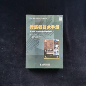 传感器技术手册