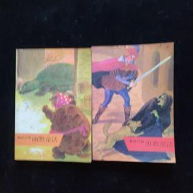 童话之林 幽默童话 +勇敢童话 两本合售