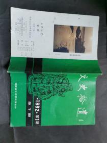 文史拾遗1992年第1期(总第7期