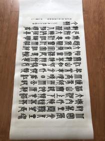 于立群 篆书沁园春雪。纸本大小55*100厘米。宣纸艺术微喷复制