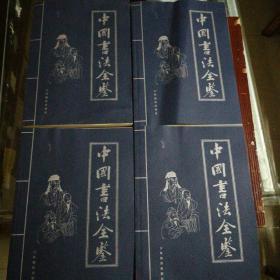 中国书法全鉴1-4