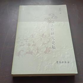 先秦两汉诗经研究论稿