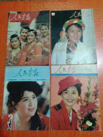 人民画报(4册合售):1987年第3期、1988年第6期、1989年第12期、1991年第1期(缺第3/4这1页)
