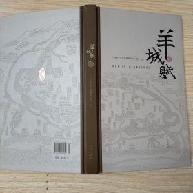 羊城赋(精装)广州市文学艺术界联合会