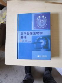 医学影像生物学基础【精装16开  1版1印】