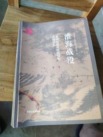 淮海战役原国民党高级将领的战场记忆