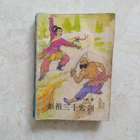 彭祖三十六剑下
