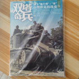双塔奇兵 m3格兰特 李 中型坦克技战史