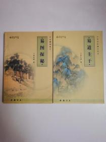 易学文化丛书:易图探秘+易道主干(两本合售)
