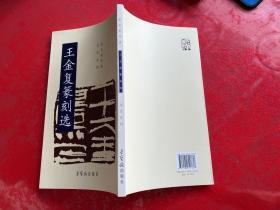 荣宝斋印谱当代系列:王金复篆刻选(2014年1版1印)