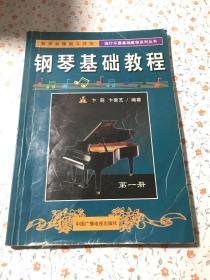 钢琴基础教程(第一册)——流行乐器基础教程系列丛书