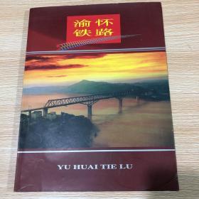 渝怀铁路(画册)