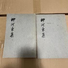柳河東集(全二冊)