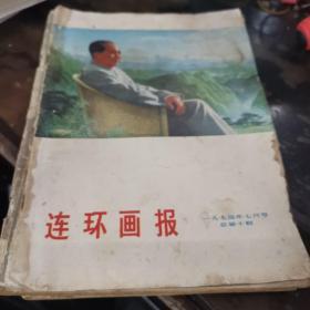 连环画报,1974年7闫号总第十期