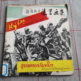 越南北方速写画集(馆藏书)
