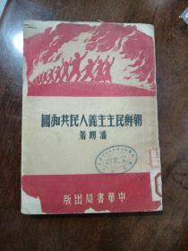 朝鲜民主主义人民共和国(1951年初版)