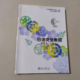 日语完全教程(第2册)