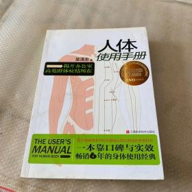 人体使用手册【带光盘】
