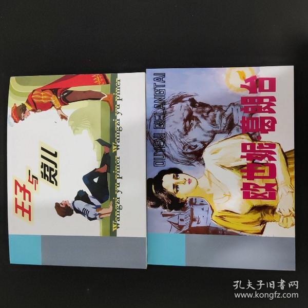 北京小学生连环画:王子与贫儿 ,欧也妮与葛朗台 两本合售