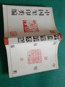 中国玺印类编2006版