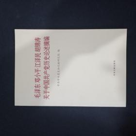 毛泽东邓小平江泽民胡锦涛关于中国共产党历史论述摘编(普及本)