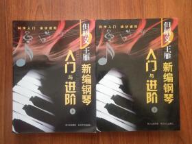 新编钢琴入门与进阶(上下)(全二册)