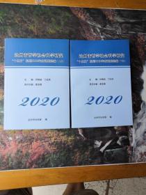 达州市哲学社会科学研究十三五规划2020年度课题选编上下