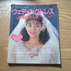 日文原版婚纱服装杂志