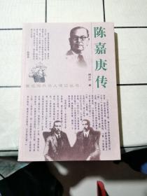 陈嘉庚传(著名海外华人传记丛书)
