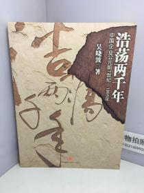 浩荡两千年:中国企业公元前7世纪——1869年
