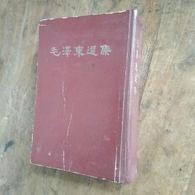 毛泽东选集【漆面32开一卷本】