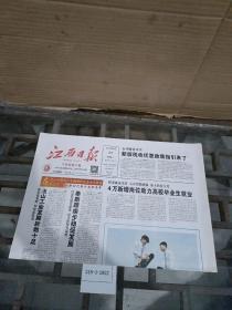 江西日报 2020年6月27日