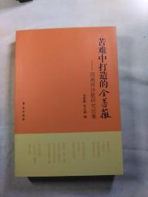 苦难中打造的金蔷薇:邵燕祥诗歌研究论集