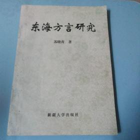 东海方言研究