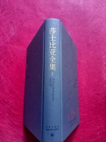 莎士比亚(5)(增订本)