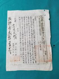 1949年陕甘宁边区黄陵县政府县长刘克荣等书写呈文一件