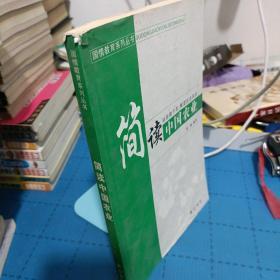 简读中国农业