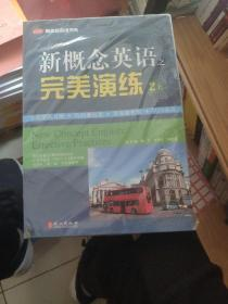 常春藤英语书系:新概念英语之完美演练2(上册)