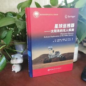 航天科技出版基金星球巡视器:太阳系的无人探测
