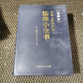 中华人民共和国法律小全书(注解本)