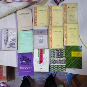 重庆文史资料,十三本合售